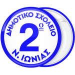 Σχολική Κονκάρδα λευκό γαλάζιο με αριθμό στο κέντρο