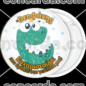 Κονκάρδα πράσινο δεινοσαυράκι
