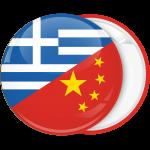 Κονκάρδα Ελληνική και Κινεζική σημαία