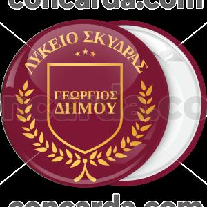 Σχολική κονκάρδα με λεκτικό σε μπορντώ χρυσό οικόσημο