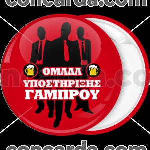 Κονκάρδα ομάδα υποστήριξης γαμπρού κόκκινη