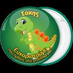 Κονκάρδα δεινοσαυράκι πράσινη
