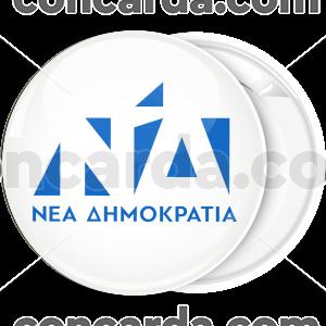 Κονκάρδα  Νέα δημοκρατία λευκή