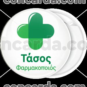 Κονκάρδα φαρμακείου πράσινος σταυρός