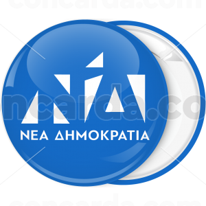 Κονκάρδα Νέα δημοκρατία σήμα μπλε