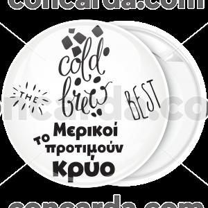 Κονκάρδα cold brew coffee the best