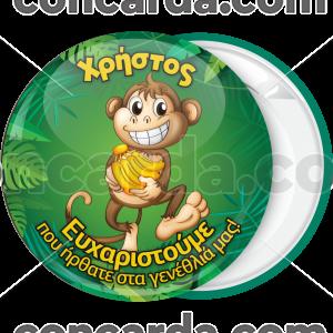 Κονκάρδα παιδικού πάρτυ μαϊμουδάκι με μπανάνες
