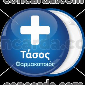 Κονκάρδα φαρμακείου μπλε με σταυρό