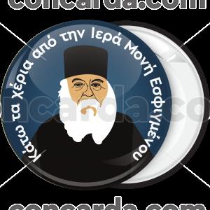 Κονκάρδα κάτω τα χέρια από την Ιερά Μονή Εσφιγμένου