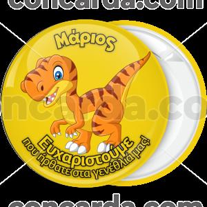 Κονκάρδα δεινοσαυράκι κίτρινή