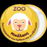 Κίτρινη κονκάρδα παιδικού πάρτυ Zoo προβατάκι