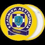 Κονκάρδα Ελληνική αστυνομία κίτρινη