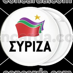Κονκάρδα Σύριζα λευκή