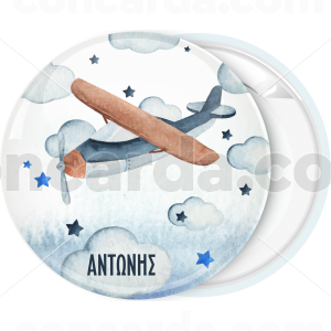 Κονκάρδα Vintage αεροπλανάκι αστεράκια