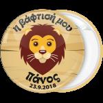 Κονκάρδα βάπτισης λιοντάρι