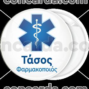 Κονκάρδα φαρμακείου μπλε σύμβολο με φίδι
