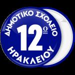 Κονκάρδα με αριθμό σχολείου στο κέντρο μπλε