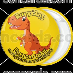 Κονκάρδα πορτοκαλί δεινοσαυράκι