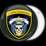 Κονκάρδα στρατιωτική κρανίο Ο Τολμών Νικά