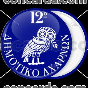 Κονκάρδα παρέλασης κουκουβάγια μπλε