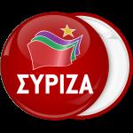 Κονκάρδα Σύριζα κόκκινη