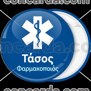 Κονκάρδα φαρμακείου μπλε λευκό σύμβολο με φίδι