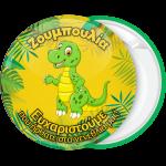 Κονκάρδα χαρούμενο δεινοσαυράκι