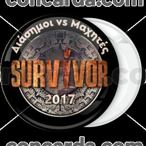 Κονκάρδα Survivor Διάσημοι VS Μαχητές
