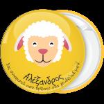 Κίτρινη κονκάρδα παιδικού πάρτυ προβατάκι
