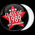 Κονκάρδα Reunion Class of year μαύρη