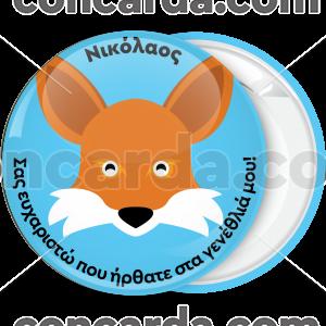 Μπλέ κονκάρδα παιδικού πάρτυ αλεπού