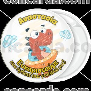 Κονκάρδα ιπτάμενο δεινοσαυράκι