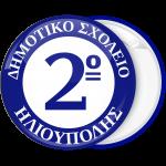 Σχολική Κονκάρδα με εσωτερικό λευκό κύκλο και αριθμό
