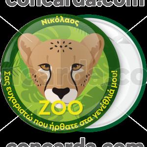 Κονκάρδα με θέμα ζωάκια, τίγρη
