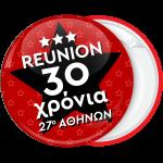 Κονκάρδα Reunion Years star κόκκινη