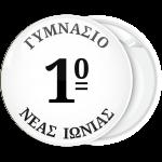 Κονκάρδα με αριθμό σχολείου στο κέντρο
