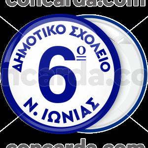 Σχολική Κονκάρδα λευκό μπλέ με αριθμό στο κέντρο