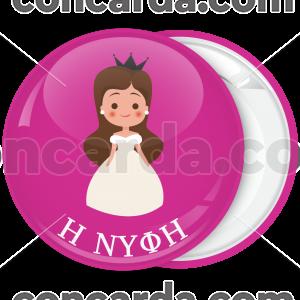 Κονκάρδα νύφη σε φούξια χρώμα