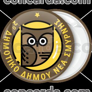 Σχολική κονκάρδα οικόσημο κουκουβάγια