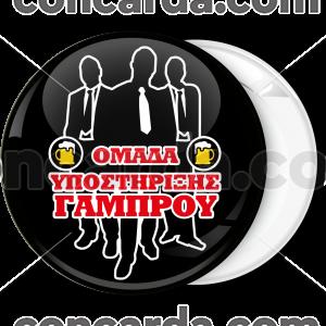 Κονκάρδα ομάδα υποστήριξης γαμπρού μαύρη