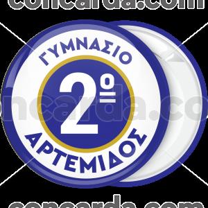 Σχολική Κονκάρδα με εσωτερικούς κύκλους και αριθμό