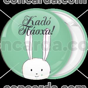 Κονκάρδα Happy Easter χαρούμενο λαγουδάκι πράσινη