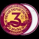 Σχολική κονκάρδα classic ribbon χρυσό μπορντώ