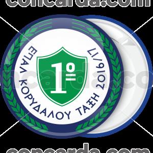Σχολική κονκάρδα με αριθμό σε πράσινο οικόσημο