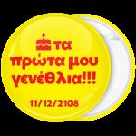 Κονκάρδα τα πρώτα μου γενέθλια κίτρινη
