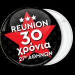 Κονκάρδα Reunion Years star μαύρη