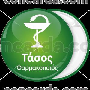 Κονκάρδα φαρμακείου πράσινη με φίδι ιατρικής