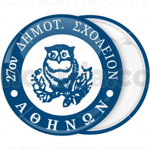 Σχολική κονκάρδα η κουκουβάγια της σοφίας μπλε
