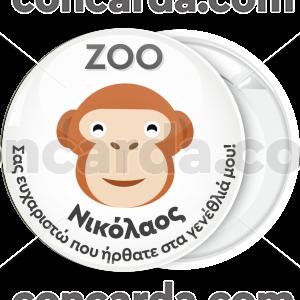 Λευκή κονκάρδα παιδικού πάρτυ Ζοο πιθηκάκι