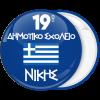Κονκάρδα παρέλασης με ελληνική σημαία